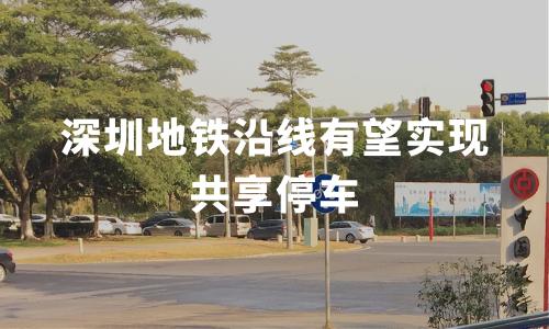 深圳地铁沿线有望实现共享停车,2019中国共享经济行业规模、现状、发展趋势分析