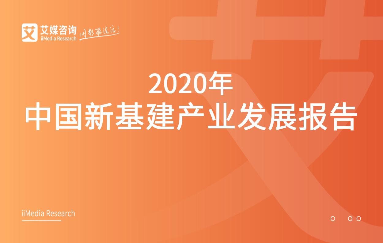 艾媒咨询发布《2020中国新基建产业发展报告》