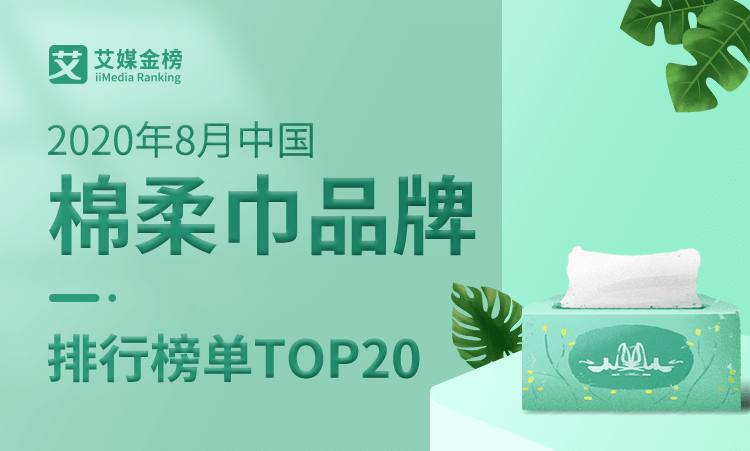 艾媒金榜| 2020年8月中国棉柔巾品牌排行榜单TOP20,中国品牌占六成