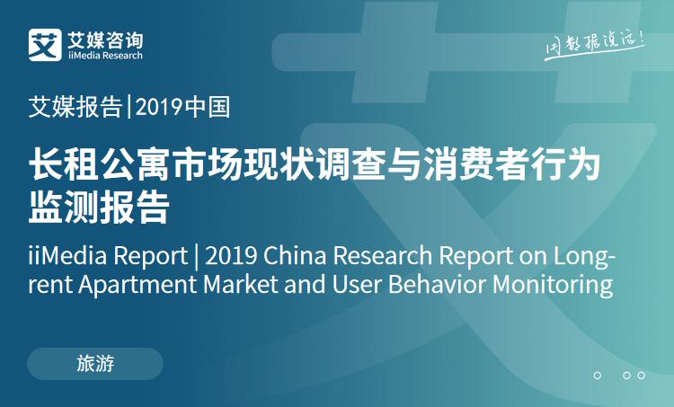艾媒报告 |2019中国长租公寓市场现状调查与消费者行为监测报告