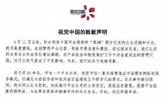 """视觉中国被罚款30万后再道歉,人民日报:处理""""碰瓷""""式维权该有下文"""
