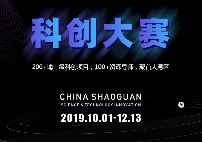 科创赋能,创享未来,2019广东韶关科技创新大赛百个博士项目等你来战