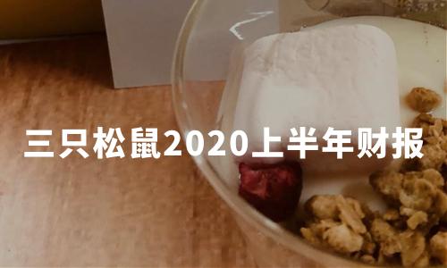 三只松鼠发布2020上半年财报:营收52.52亿,净利润下降29.51%