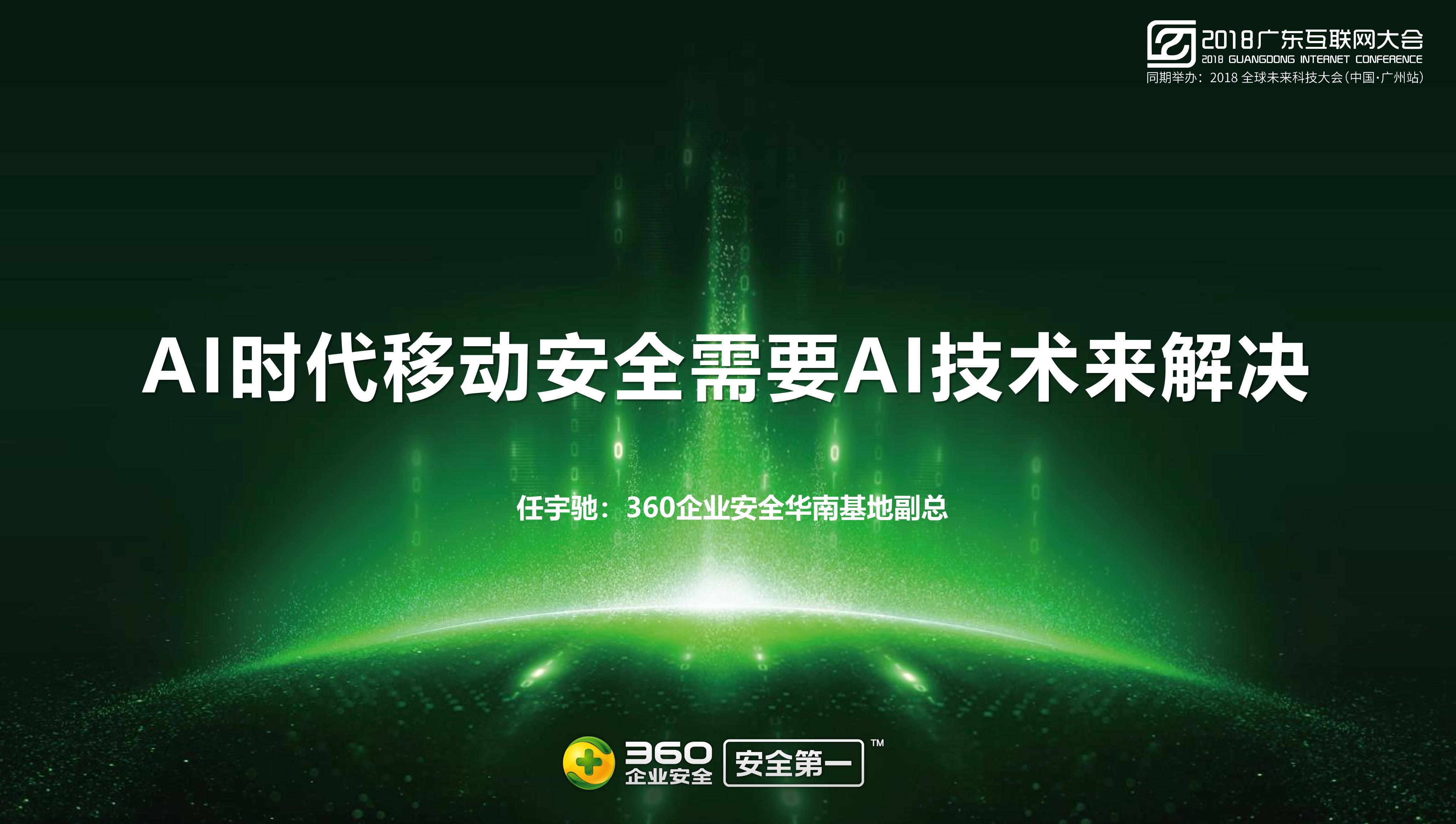 2018广东互联网大会演讲PPT|AI时代移动安全需要依靠AI技术来解决|360企业安全
