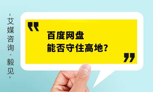 """毅见第61期:网盘市场再掀""""波澜"""",阿里入场,百度能否守住高地?"""