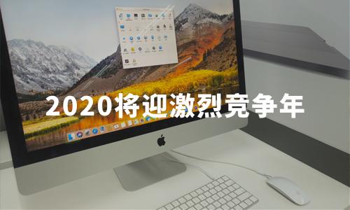 中国移动搜索报告:用户规模达7.05亿人,2020将迎激烈竞争年