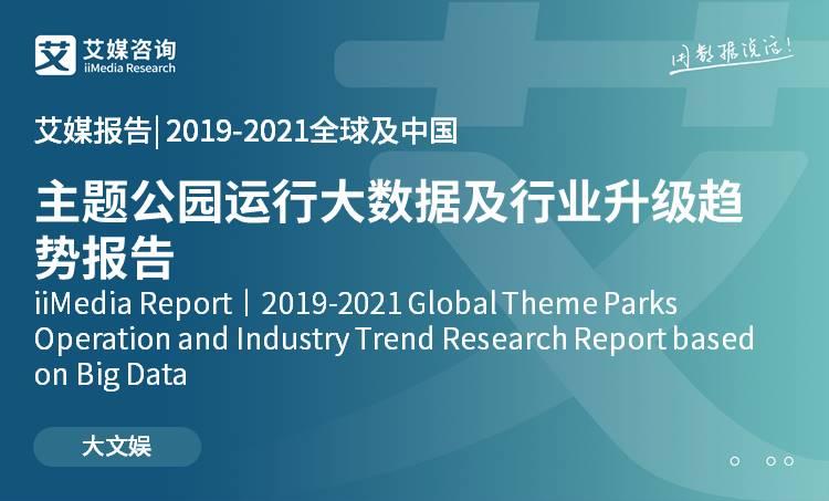 艾媒报告 |2019-2022全球及中国主题公园运行大数据及行业升级趋势报告