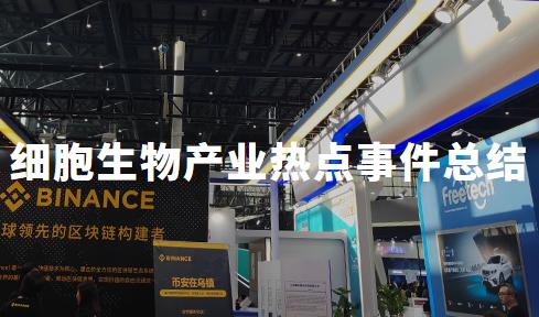 2020中国细胞生物产业热点事件总结