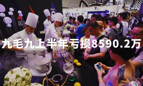 九毛九上半年亏损8590.2万元,关闭48家自营餐厅,太二酸菜鱼被寄予厚望