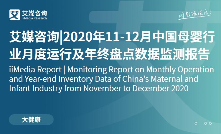 艾媒咨询|2020年11-12月中国母婴大发一分彩月度运行及年终盘点数据监测报告