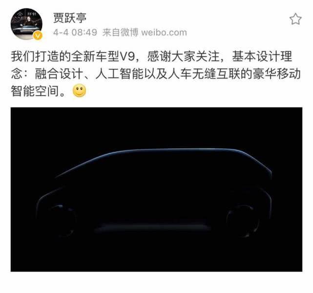 贾跃亭发微博公布神秘新车:法拉第全新车型V9