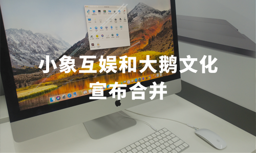 小象互娱和大鹅文化合并,2019-2020中国游戏直播行业发展现状及MCN融资数据分析