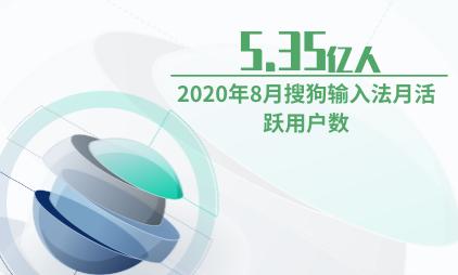 输入法行业数据分析:2020年8月搜狗输入法月活跃用户数为5.35亿人