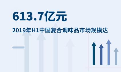 调味品行业数据分析:2019年H1中国复合调味品市场规模达613.7亿元