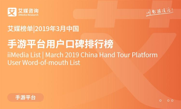 """艾媒榜单 丨2019年3月中国手游平台用户口碑排行榜发布  """"野蛮生长""""带来多重隐患"""