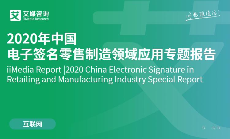 艾媒咨询|2020年中国电子签名零售制造领域应用专题报告