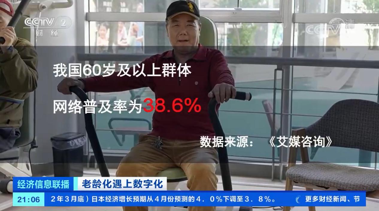 央视《经济信息联播》报道:老龄化遇上数字化,10万老人每天上网10小时