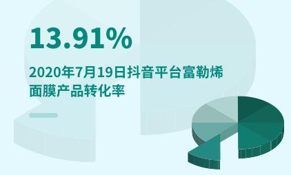 护肤品行业数据分析:2020年7月19日抖音平台富勒烯面膜产品转化率为13.91%