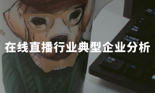 2020Q1中国在线直播行业典型企业价值分析——虎牙直播、KK直播