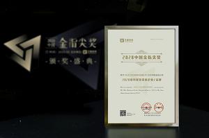 "IMS(天下秀)新媒体商业集团荣获2020中国金指尖""最具投资价值企业""奖"