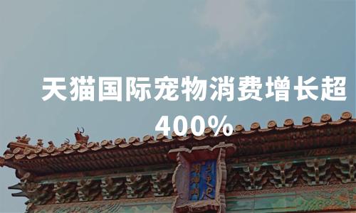 天猫国际宠物消费增长超400%,2019中国宠物经济发展现状分析