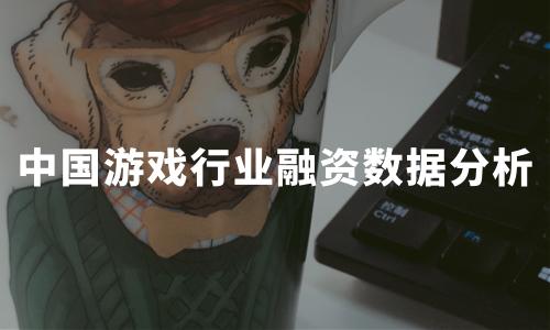 2019-2020年中国游戏行业融资数据及典型企业案例分析