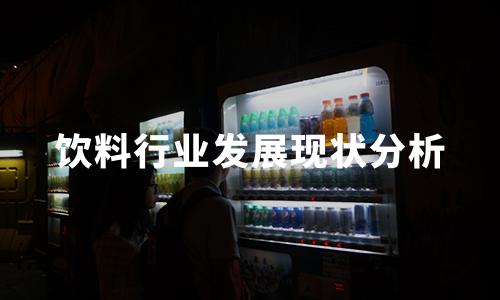 2020年中国饮料行业发展现状及市场规模分析