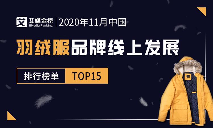 艾媒金榜|2020年11月中国羽绒服品牌线上发展排行榜单TOP15