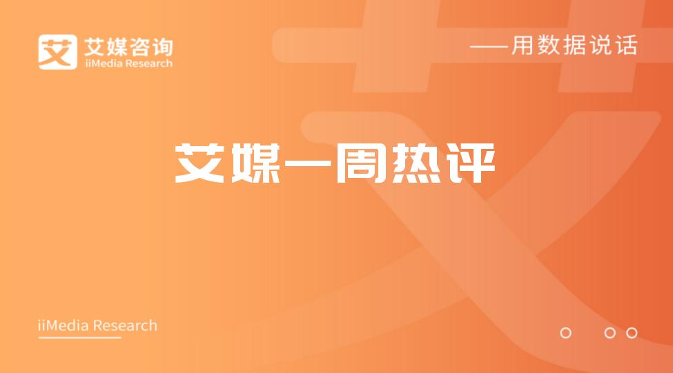 艾媒一周热评第76期|武汉市民自发退票不远游;春节红包大战一触即发!
