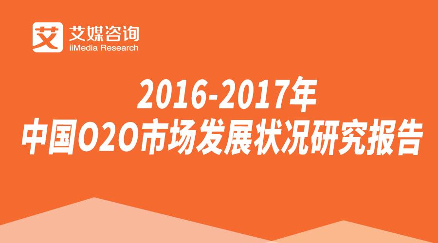 2016-2017年中国O2O市场发展状况研究报告