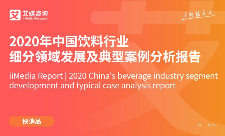 艾媒咨询|2020年中国饮料行业细分领域发展及典型案例分析报告