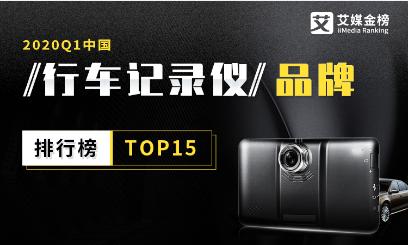艾媒金榜|《2020Q1中国行车记录仪品牌排行榜TOP15》公布,有你青睐的品牌吗?