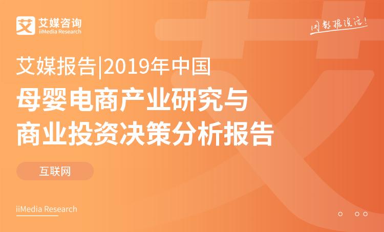 艾媒报告 |2019年中国母婴电商产业研究与商业投资决策分析报告