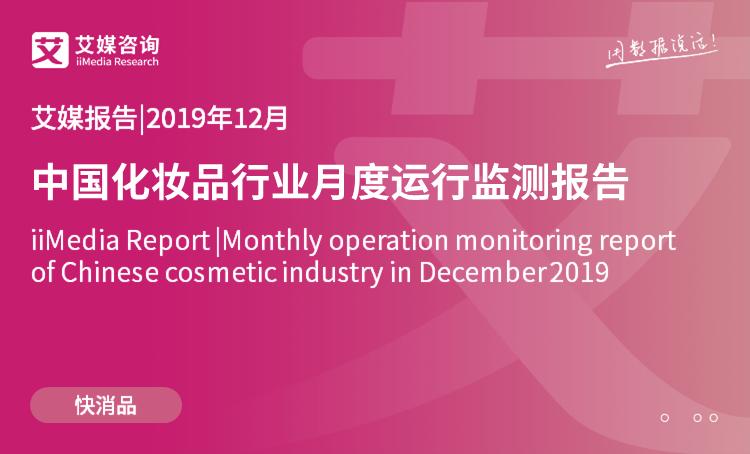 艾媒报告|2019年12月中国化妆品大发一分彩月度运行监测报告