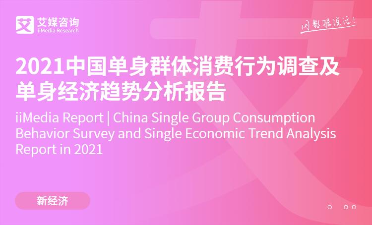 艾媒咨询|2021中国单身群体消费行为调查及单身经济趋势分析报告