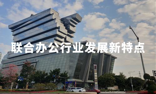 """""""后疫时期""""中国联合办公行业热点及发展新特点分析"""