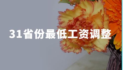 31省份最低工资调整:9省份上调,上海最低工资2480元,为全国最高