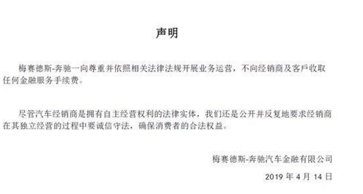 奔驰女车主称被迫交金融服务费1.5万 奔驰:不收任何金融服务费