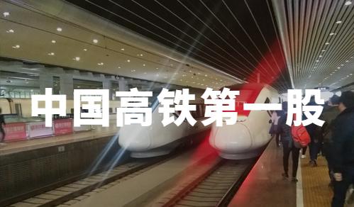 中国高铁第一股!历时23天,京沪高铁IPO获证监会核准