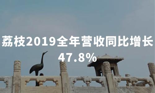 财报解读|荔枝2019全年营收近12亿元,Q4平台月均付费用户数同比增长71%