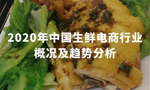 生鲜平台推动餐饮业复工复产,2020年中国生鲜电商行业概况及趋势分析