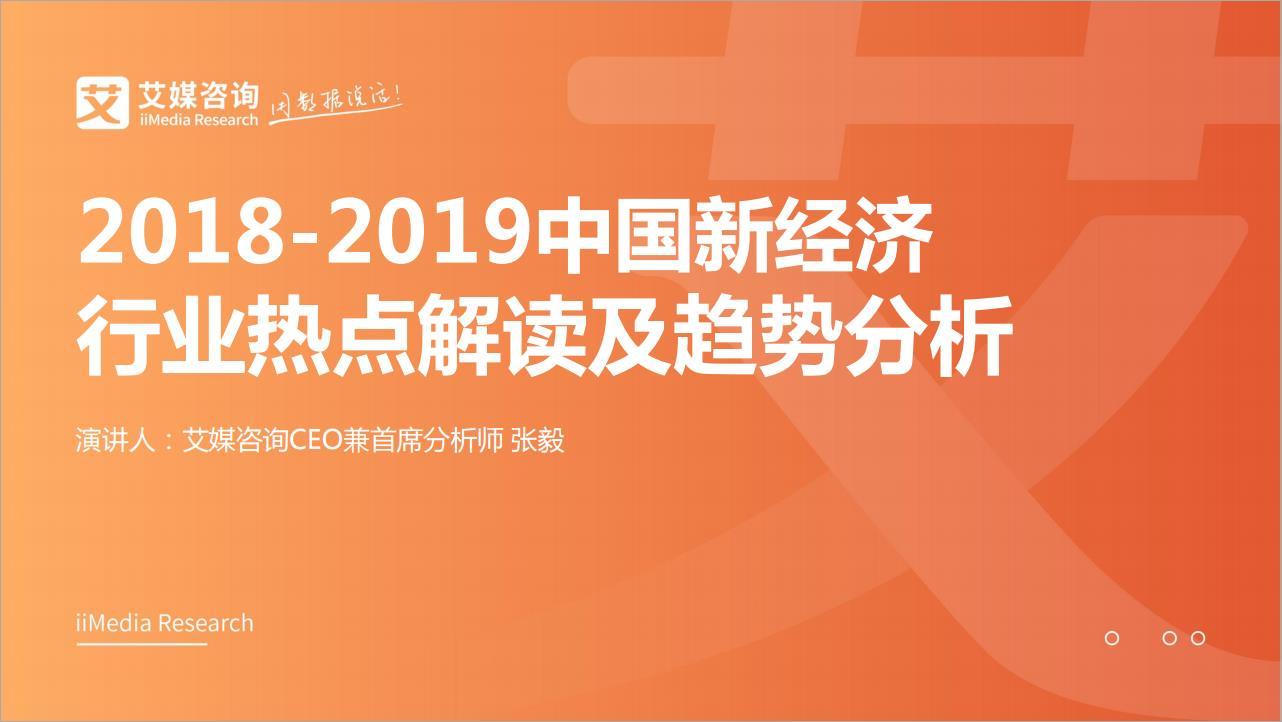 艾媒咨询张毅:2018-2019中国新经济行业热点解读及趋势分析