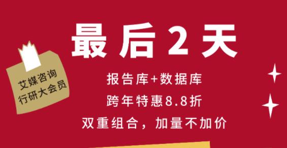 """最后两天!艾媒""""报告库+数据库""""联合年卡,跨年特惠8.8折!"""