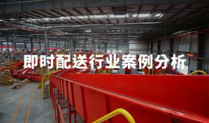 2019年中国即时配送行业案例分析——美团、蜂鸟、达达-京东到家