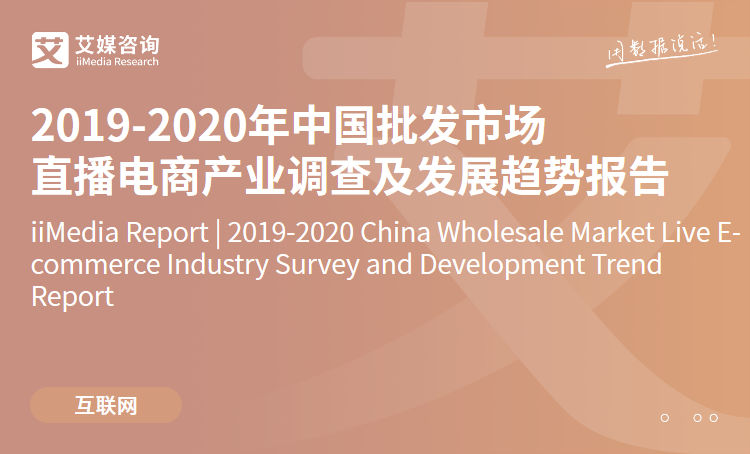 艾媒报告|2019-2020年中国批发市场直播电商产业调查及发展趋势报告