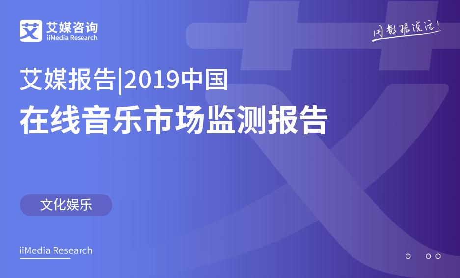 艾媒报告 |2019年中国在线音乐市场监测报告