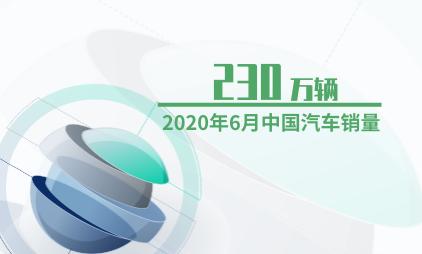 汽车大发一分彩数据分析:2020年6月中国汽车销量为230万辆