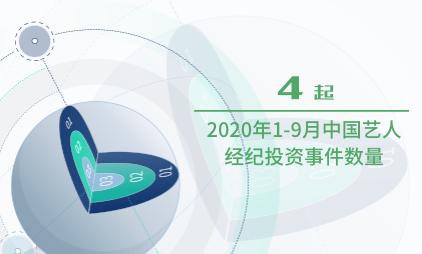 艺人经纪行业数据分析:2020年1-9月中国艺人经纪投资事件数量为4起