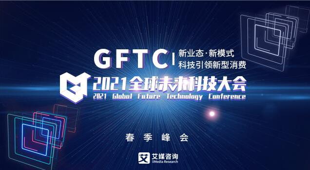 2021全球未来科技大会将于4月举行