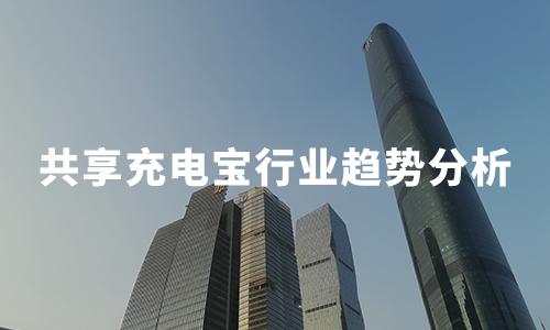 2020上半年中国共享充电宝行业发展现状及趋势分析